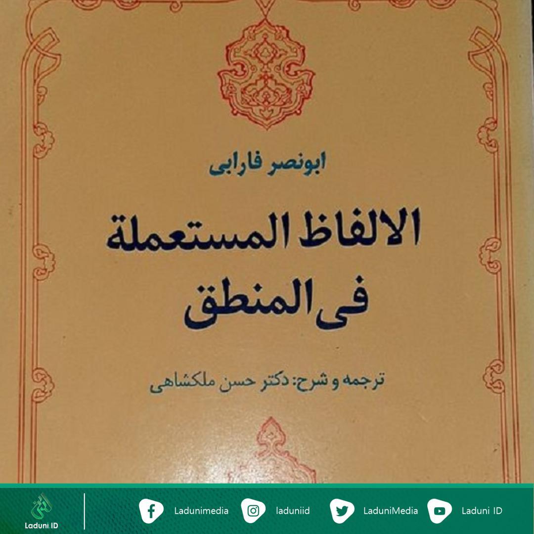 Validitas Kebenaran dalam Ilmu Kalam perspektif Filsafat Islam vs Ilmu Kalam