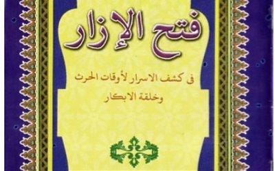 Contoh Hadits Dhaif Mursal 87
