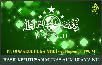 HASIL KEPUTUSAN MUNAS ALIM ULAMA NU. PP. QOMARUL HUDA NTB, 17-20 Nopember 1997 M