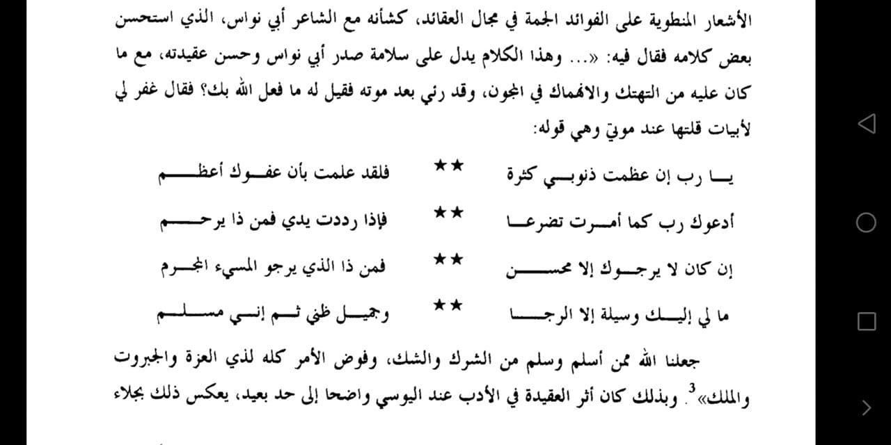 Syair Abu Nuwas