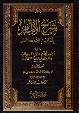 Biografi Imam Taqiyuddin Ibnu Daqiqil 'Id