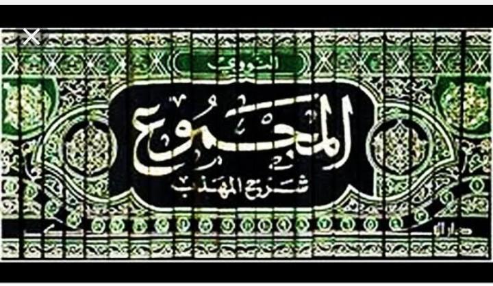 Mazhab Syafi'i #8: Menguak Keagungan Kitab Al-Majmu' Imam Nawawi