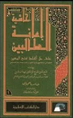 Alkisah Sayyid Abu Bakar Syatha