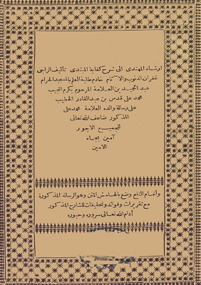 Biografi Syekh Abdul Hamid