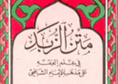 Biografi Ibnu Ruslan
