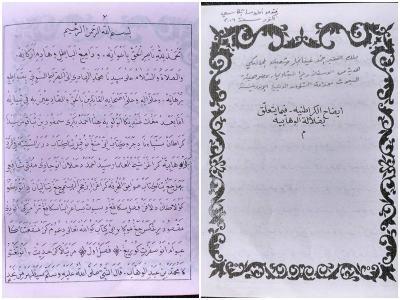 Biografi Tubagus Ahmad Bakri (Ajengan Sempur)