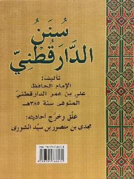 Riwayat Imam ad-Daraquthni