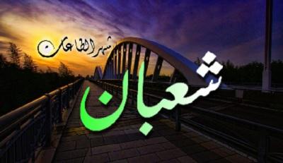 Dalil Nishfu Syaban: Menurut Khalifah Umar bin Abdul Aziz