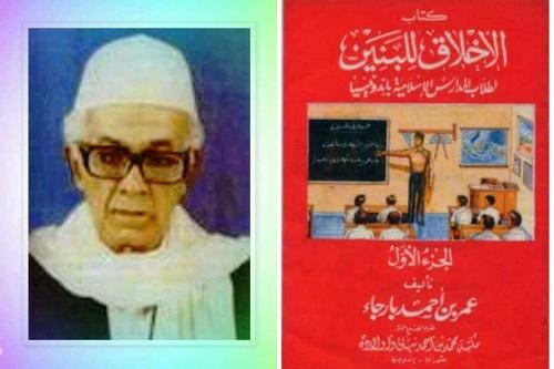 Biografi Syaikh Umar Baradja, Pengarang Kitab Akhlaq Lil Banin
