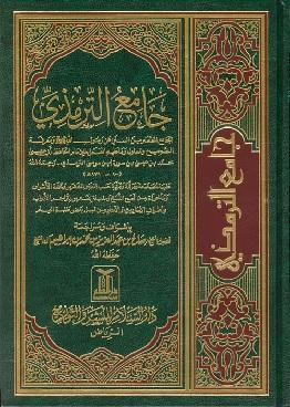 Riwayat Imam At-Tirmidzi