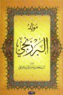 Biografi Sayyid Ja'far al-Barzanji