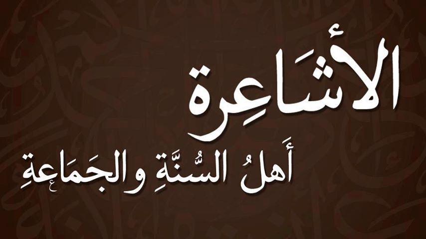 Memahami Nukilan Ibnu Katsir soal 3 Fase Akidah Imam Asy'ary