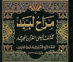 Marâh Labîd: Tafsir Al-Qur'an Terlengkap Karya Syaikh Nawawi Al-Bantani