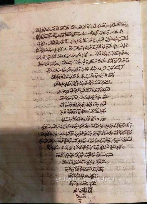 Manuskrip Jaringan Intelektual Ulama Sunda-Jawa-Makkah Akhir Abad 19