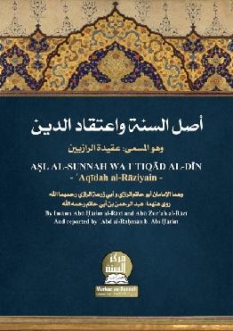 Riwayat Imam Abu Hatim Ar-Razi