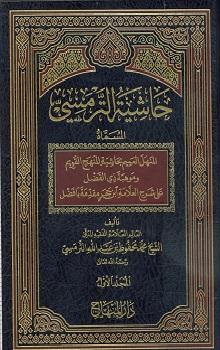 Syaikh Mahfudz at- Tarmasi, al- Muhaddist Nusantara yang Mendunia