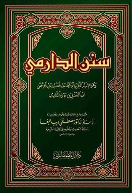 Riwayat Imam Ad-Darimi