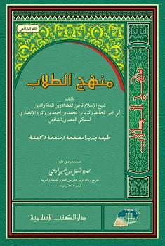 Imam Zakaria al-Anshari