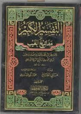 Biografi Imam ar-Razi