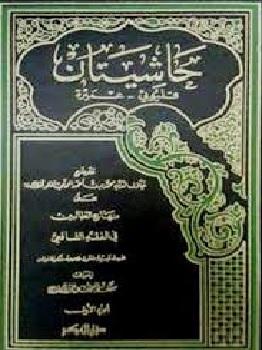 Biografi Imam al-Mahalli