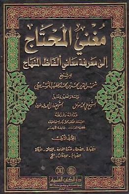 Biografi Imam Khatib asy-Syirbini