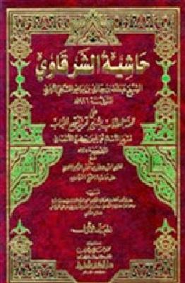 Riwayat Hidup Imam asy-Syarqawi