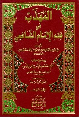 Mengenal Imam asy-Syirazi