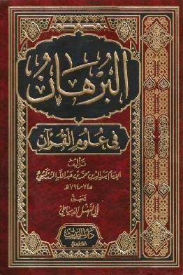 Biografi Imam Az-Zarkasyi