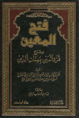 Syekh Zainuddin al-Malibari