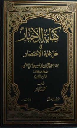 Biografi Imam al-Husaini al-Hishni