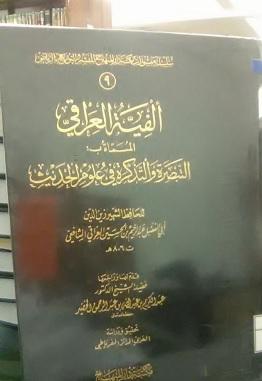 Imam Ibnu Mulaqin
