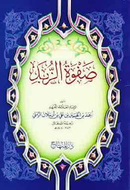 Biografi Imam Ibnu Ruslan