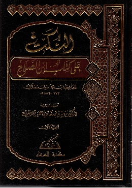 Biografi Imam Ibnu Shalah