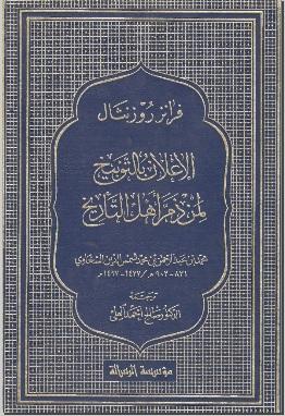 Profil Imam Taqiyuddin As-Subki