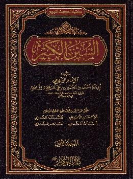 Riwayat Hidup Imam al-Baihaqi