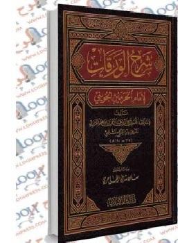 Riwayat Hidup Imam Al-Haramain