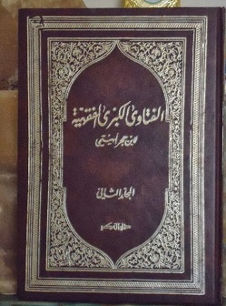 Imam Ibnu Hajar al-Haitami