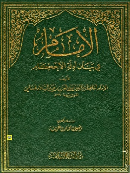 Riwayat Imam 'Izzuddin bin 'Abdissalam