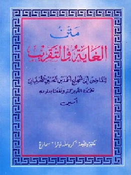 Riwayat Imam Syihabuddin Abu Syuja'
