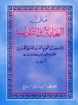 Biografi Imam Syihabuddin Abu Syuja'