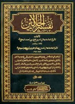 Biografi Imam as-Suyuthi