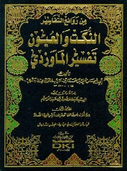 Riwayat Imam al-Mawardi