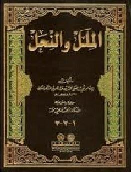 Biografi Imam Syahrastani