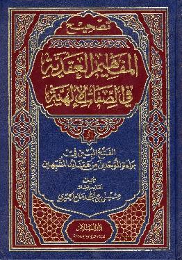 Biografi Imam Tajuddin As-Subki