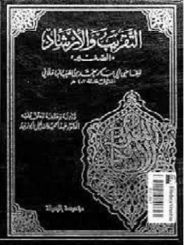 Riwayat Imam al-Baqilani