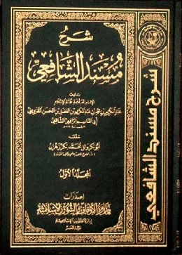 Biografi Imam Ibnu Atsir