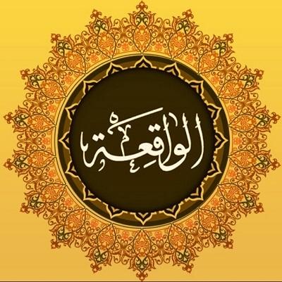 Kisah Nyata Ini Buktikan Khasiat Dahsyat Surat Al-Waqiah