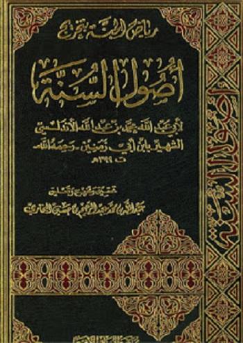 Riwayat Hidup Imam Al-Humaidiy