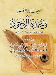 Wahdatul Wujud #2: Menelusuri Jalan Tasawuf Sufi